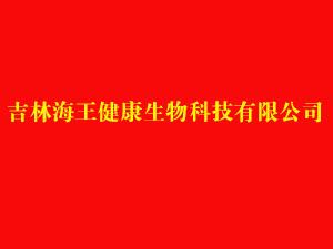 吉林海王健康生物科技有限公司