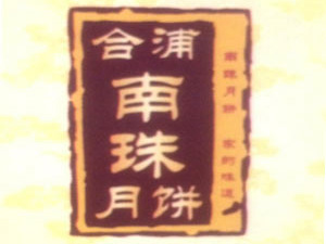 广西合浦县盛华食品有限公司