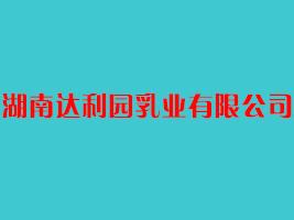 湖南达利园乳业有限公司