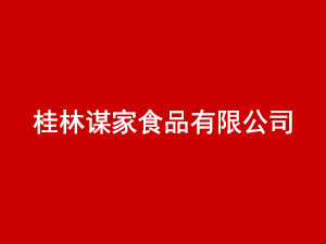 桂林�\家食品有限公司