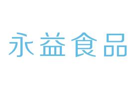 石家庄永益食品有限公司企业LOGO