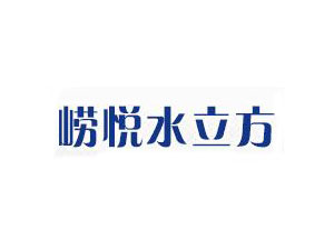 青岛崂悦水立方矿泉水有限公司