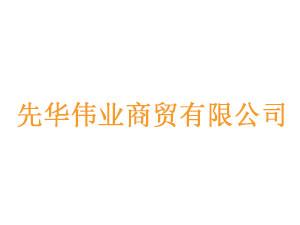 济南先华伟业商贸有限公司