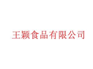 王颖食品有限公司