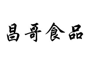 贵州昌哥食品有限公司