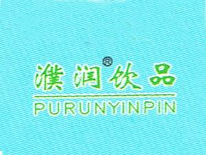 河南省濮润饮品有限公司