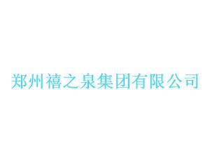 郑州禧之泉集团有限公司