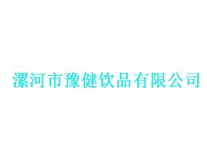 漯河市豫健饮品有限公司