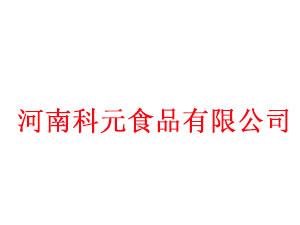 河南科元食品有限公司
