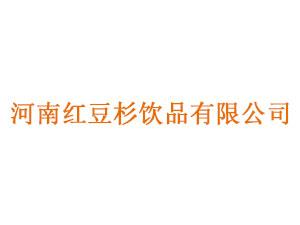 河南红豆杉饮品有限公司