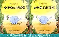 【为宝宝读故事】小不点的新朋友(宝宝心灵成长绘本)
