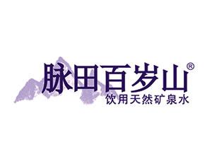 深圳市百岁山泉食品有限责任公司