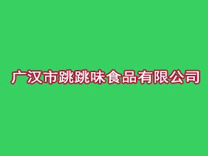 广汉市跳跳味食品有限公司