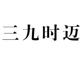 许昌三九时迈食品有限公司
