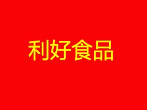 天津市利好食品有限责任公司