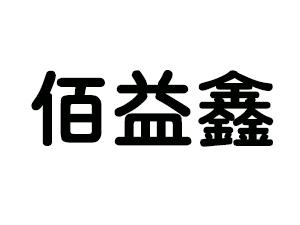 武汉佰益鑫食品有限公司