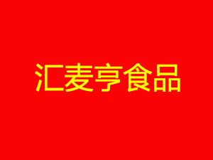 山西省阳泉市汇麦亨食品有限公司