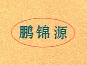 鄂州宏福食品厂