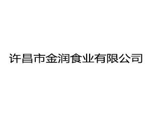 许昌市金润食业有限公司