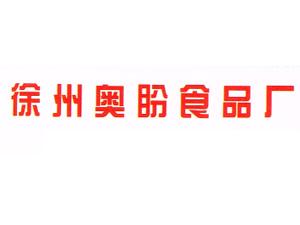 徐州奥盼食品厂