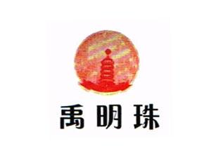 禹州市明珠食品有限公司