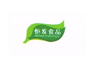 河南省恒发食品有限公司