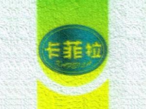 台州市黄岩亿滋食品有限公司