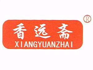 河南省香远斋食品有限公司