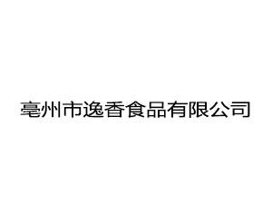 亳州市逸香食品有限公司