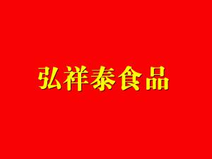 漯河市弘祥泰食品有限公司