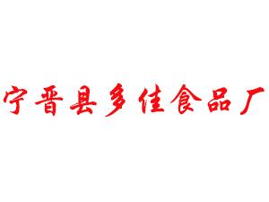 宁晋县多佳食品厂