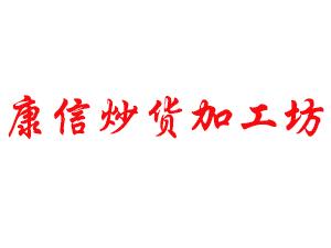 新郑市康信炒货加工坊