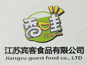 江苏宾客食品有限公司