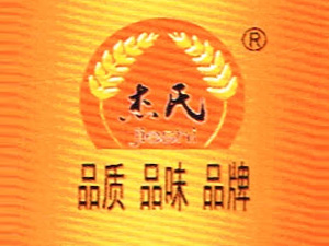 河北省保定杰氏食品制造有限公司
