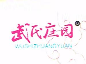 沂水武氏庄园食品有限公司
