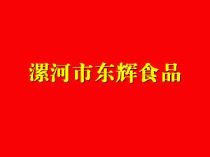 漯河市东辉食品有限公司