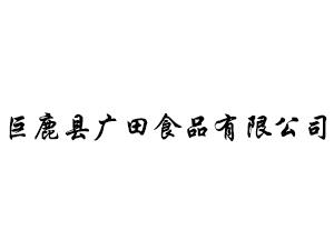 巨鹿县广田食品有限公司