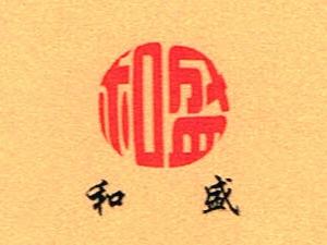 赵县和盛食品厂