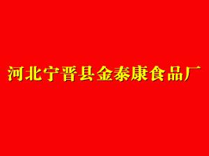 河北宁晋县金泰康食品厂