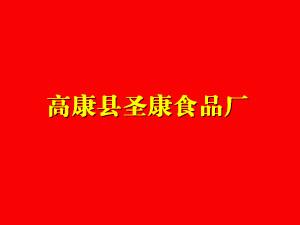 高康县圣康食品厂