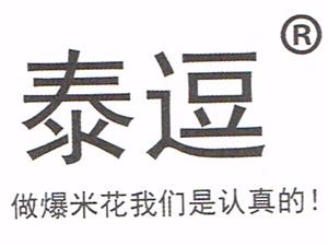 郯城县亿丰源食品有限公司