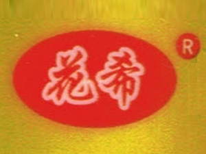 潍坊市花希食品有限公司