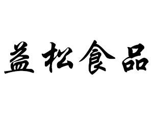 唐山市丰润区益松食品有限公司
