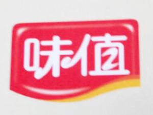福建味值食品有限公司
