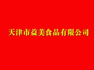 天津市益美食品有限公司