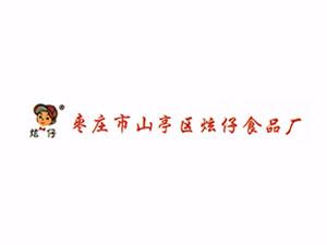 枣庄市山亭区炫仔食品厂