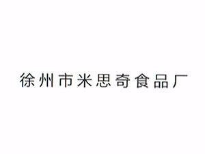 徐州市米思奇食品厂