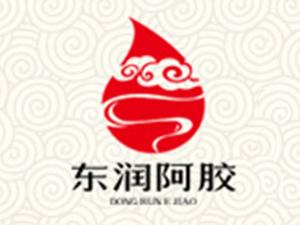 山东东润阿胶集团有限公司