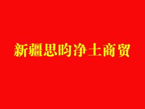 新疆思昀净土商贸有限公司