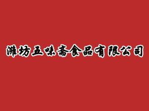 潍坊五味斋食品有限公司